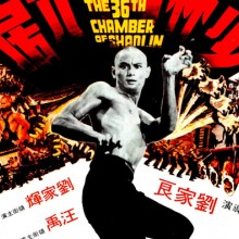 Poster for The 36th Chamber of Shaolin